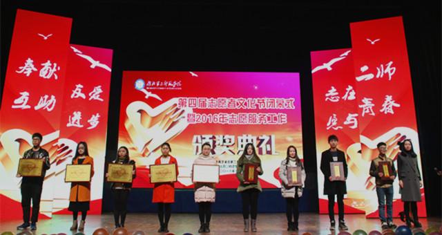 第四届志愿者文化节闭幕式暨2016年志愿服务工作颁奖典礼举行 -湖北